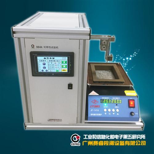984A型可焊性试验机