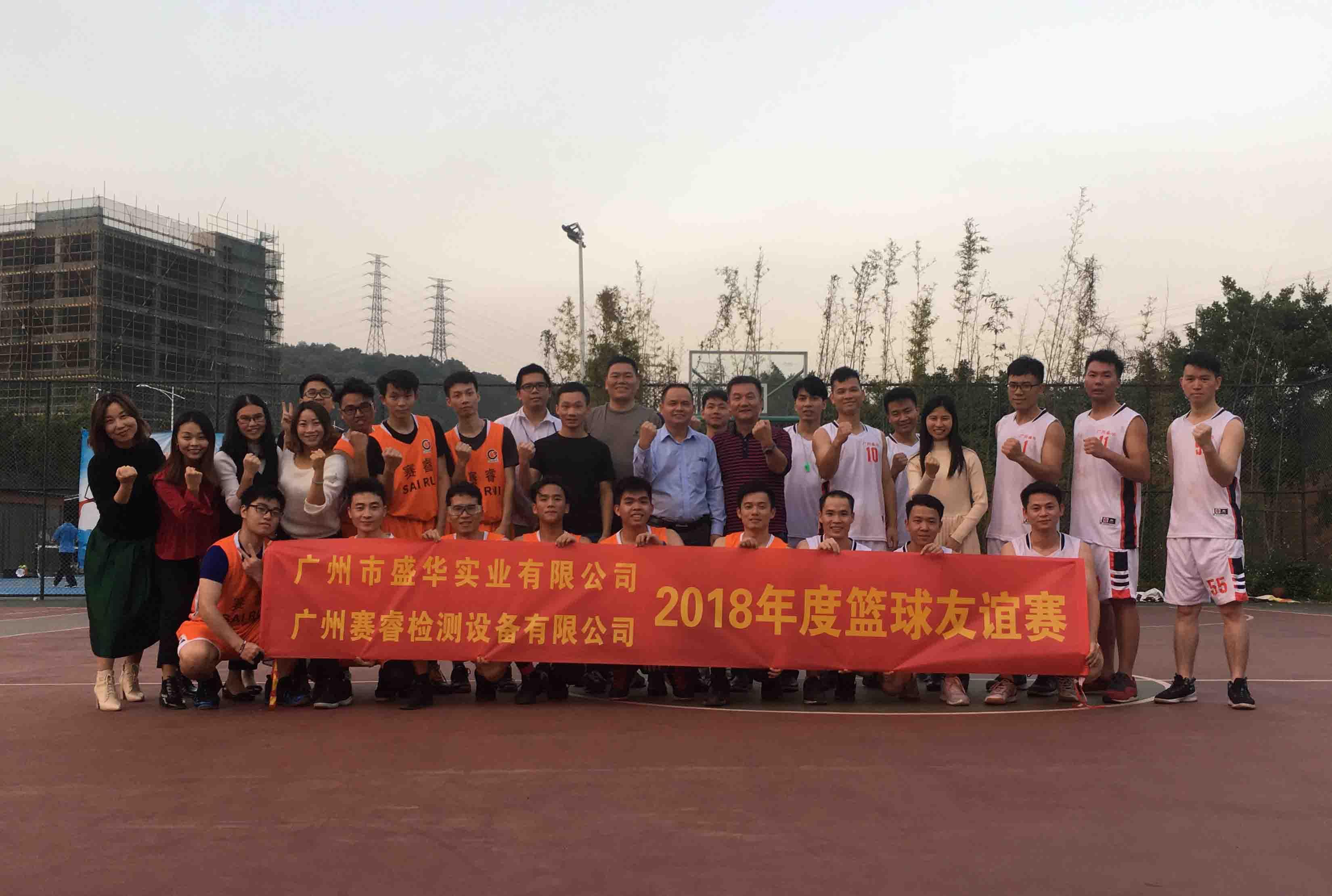 广州赛睿与广州盛华篮球友谊赛合照