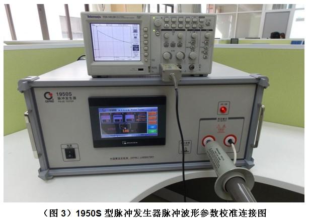 1950S 型脉冲发生器脉冲波形参数校准连接图